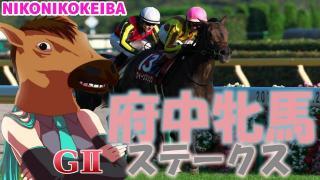 【競馬】東京 府中牝馬S(G2)【お久しぶり】