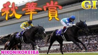 【競馬】京都 秋華賞(G1)&東京HJ(J-G2)【堅実?波乱?】
