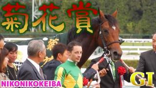 【競馬】京都 菊花賞(G1)【クラシック最終戦】