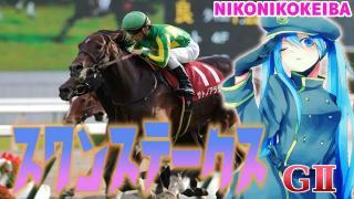 【競馬】京都 スワンS(G2)&東京 アルテミスS(G3)【POG大量】