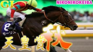【競馬】東京 天皇賞・秋(G1)【黒王ラスト3本】