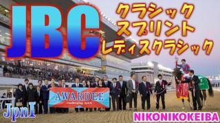【競馬】大井 JBC3R(Jpn1)&京都 ファンタジーS(G3)【あなたはどっち?】
