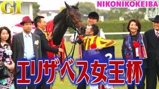 【競馬】京都 エリザベス女王杯(G1)&福島記念(G3)【激難】