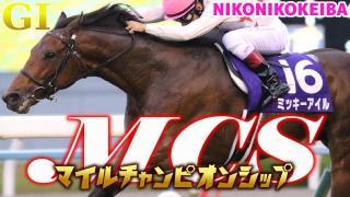 【競馬】東スポ杯2歳S(G3)&MCS(G1)【ゴホッゴホッ】