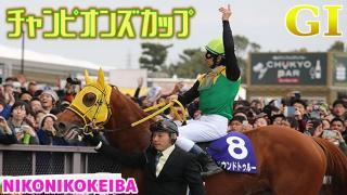 【競馬】中京 チャンピオンズC(G1)【無理心中】