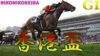 【海外競馬】香港カップ(G1)【パパっと】