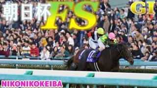 【競馬】阪神 朝日杯FS(G1)【(´;ω;`)イタイ】