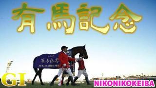 【競馬】有馬記念(G1)【北】