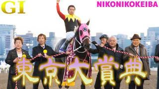 【JRA×地方競馬】大井 東京大賞典(G1)【最後の大一番】
