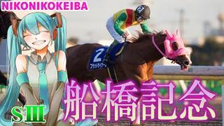 【地方競馬】船橋記念(S3)【揺さぶるオッズ】