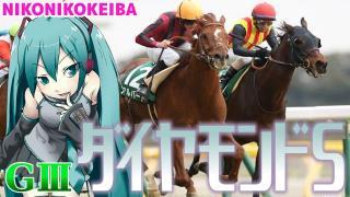 【競馬】ダイヤモンドS(G3)&京都牝馬S(G3)【華麗なる名馬】