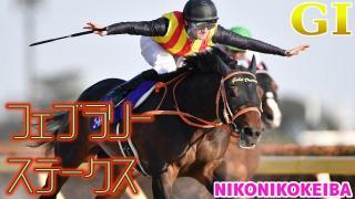 【競馬】東京 フェブラリーS(G1)&小倉大賞典(G3)【炊飯器ぇ・・・】