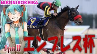 【JRA×NAR】川崎 エンプレス杯(Jpn2)&園田 六甲盃【テスト】