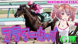 【競馬】中京 ファルコンS(G3)&中山 フラワーC(G3)【合格】