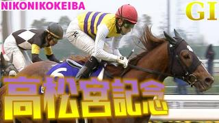 【競馬】高松宮記念(G1)&マーチS(G3)&ばんえい記念(BG1)【△6】