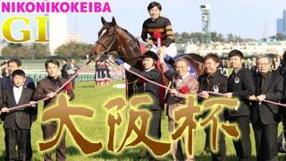【競馬】阪神 大阪杯(G1)【間】