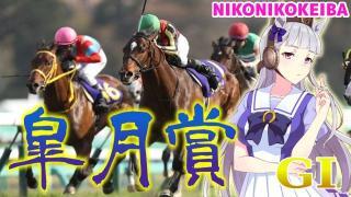 【競馬】中山 皐月賞(G1)&阪神 アンタレスS(G3)【天気次第】