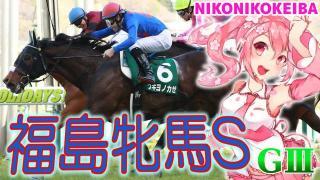 【競馬】福島牝馬S(G3)【ローテ】