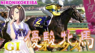 【競馬】東京 優駿牝馬オークス(G1)【言っていました再来】