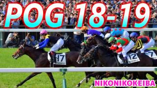 【競馬】POG 2018-2019【狙いはキンカメ産駒】