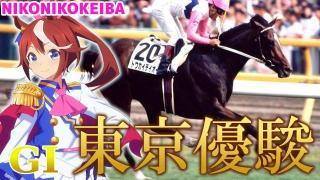 【競馬】東京 日本ダービー(G1)&東京 目黒記念(G2)【流れ】