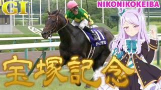 【競馬】阪神 宝塚記念(G1)【5枠】