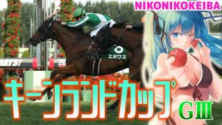 【競馬】札幌 キーンランドC(G3)&新潟2歳S(G3)【3歳の勢い】