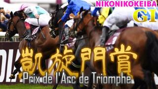 【競馬】東京 毎日王冠(G2)&フランス 凱旋門賞(G1)【祭り】
