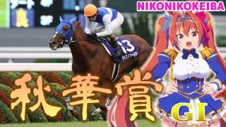 【競馬】京都 秋華賞(G1)&東京HJ(J-G2)【三冠リーチ】