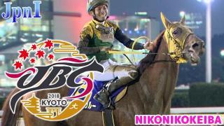 【競馬】京都 JBC(Jpn1)&東京 アルゼンチン共和国杯【4連戦】