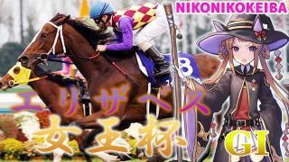 【競馬】京都 エリザベス女王杯(G1)&福島記念(G3)【撚る】