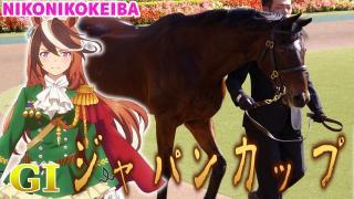 【競馬】東京 JC(G1)&京都 京阪杯(G3)【女郎蜘蛛】