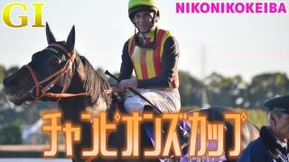 【競馬】中京 チャンピオンズC(G1)【わからん。】