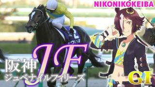 【競馬】阪神JF(G1)&中山 カペラS(G3)【冬でもサンバ】