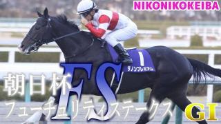 【競馬】中山 ターコイズS(G3)&阪神 朝日杯FS(G1)【CPT】