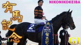 【競馬】中山 有馬記念(G1)【平成最後】