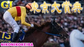 【JRA×NAR】大井 東京大賞典(G1)【締め】