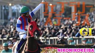 【競馬】東京 フェブラリーS(G1)&小倉大賞典(G3)【武デムルメ七】