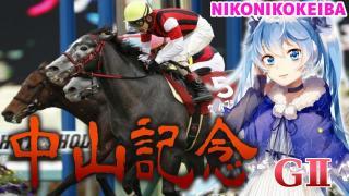 【競馬】中山記念(G2)&阪神 阪急杯(G3)【横武】