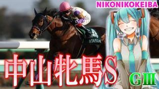 【競馬】阪神SJ(J-G2)&中山牝馬S(G3)【39】