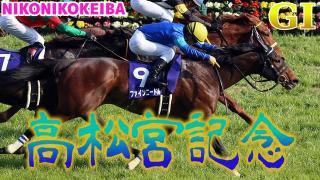 【競馬】中京 高松宮記念(G1)&中山 マーチS(G3)【難解】