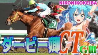 【競馬】ダービー卿CT&コーラルS&三木HLP.JS【リミテッド】