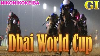 【海外競馬】ドバイWC(G1)【ドバイのお祭り】