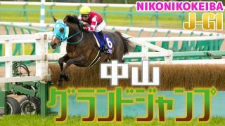 【競馬】中山GJ(J-G1)&阪神 アーリントンC(G3)【カラジ超え】