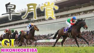 【競馬】中山 皐月賞(G1)&阪神 アンタレスS(G3)【速めの予想】