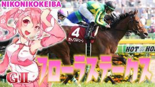 【競馬】京都 マイラーズC(G2)&東京 フローラS(G2)【内の内】
