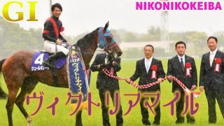 【競馬】東京 ヴィクトリアM(G1)【激おこ】