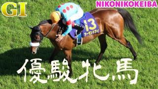 【競馬】東京 オークス(G1)【勢い】