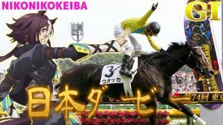 【競馬】日本ダービー(G1)&目黒記念(G2)&九州ダービー【腰痛2】