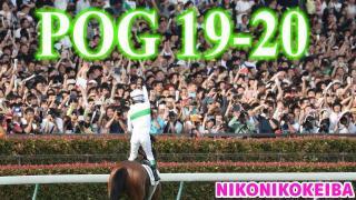 【競馬】POG 19~20【待望】